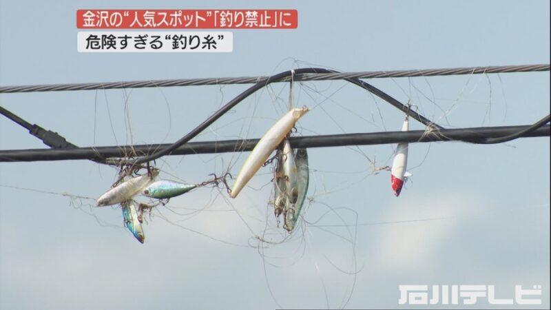 電線に掛かったルアーと釣り糸