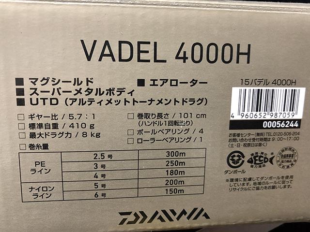 ヴァデル4000hリールの箱の側面画像