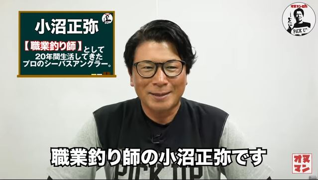 小沼正弥youtube釣り動画おすすめ