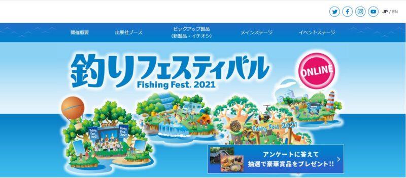 フェスティバル 釣り 「釣りフェスティバル in