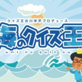 自宅にいながら海や魚と触れ合う「挑戦!海のクイズ王!stay home with the sea」プロジェクト