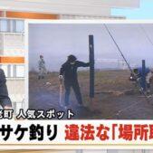 秋サケ釣り人気ポイントで場所取りのための違法行為相次ぐため一斉に撤去北海道