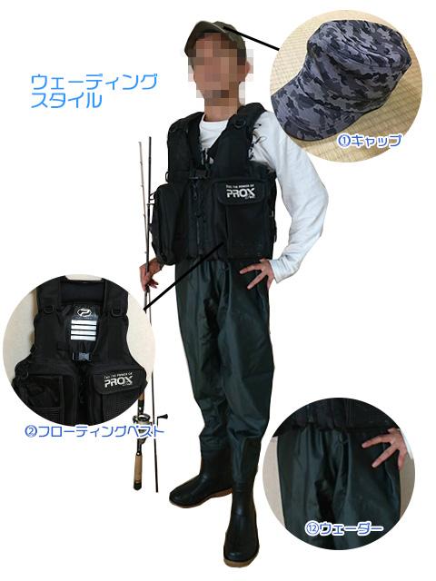 ウェーディング|シーバス服装